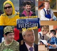 Наша Russia / Наша Раша  4 сезон (44-47серии) 2008/SATRip