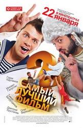 Самый лучший фильм 2 2009/DVDRip/1400MB