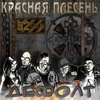 Красная Плесень - Дефолт (52-ой альбом) (2009) MP3