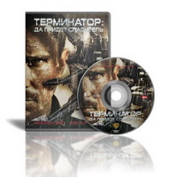Терминатор: Да придёт спаситель-Terminator Salvation.2009.