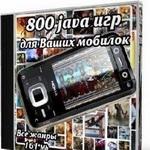 800 популярных java игр для Ваших телефонов  2009