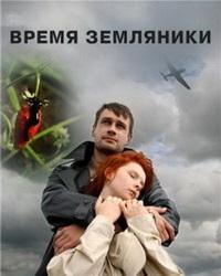 Время земляники (2009) SATRip