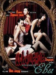 Искушение Евы - Ангел / Temptation of Eve - Angel (2007) DVDRip