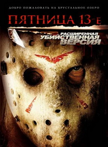Пятница 13-е / Friday the 13th (2009/DVD5/DVDRip/1400/700)