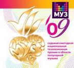 """VII Ежегодная национальная телевизионная Премия """"Муз-ТВ 2009"""""""