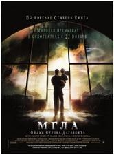 Мгла/The Mist (DVDRip/2007)