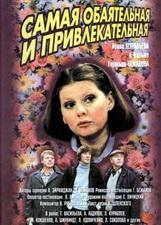Самая обаятельная ипривлекательная (1985)DVDRip