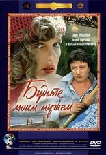 Будьтемоим мужем (1981)DVDRip