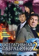 Оперативная разработка 2. Комбинат (2009) DVDRip