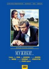 Мужики!(1981)DVDRip