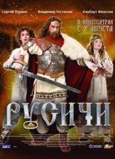 Русичи (2008/DVDRip XviD/700 Мб)