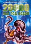 20000 лье под водой / 20,000 Leagues Under The Sea (2002) США
