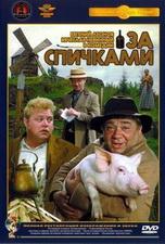 За спичками(1979)DVDRip