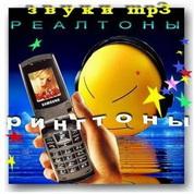 Рингтоны,sms-звонки,музыка и приколы в формате mp3!(2009)