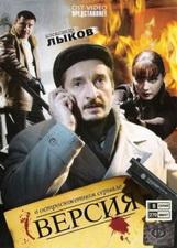 Версия (2009) DVDRip
