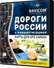 Garmin - Дороги России 4.04 (RUS/ENG/06.2009)