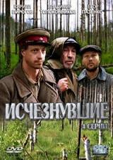 Исчезнувшие (2009/DVDRip/DVD9)