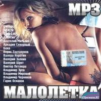 Малолетка (2009)