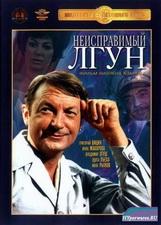 Неисправимыйлгун(1973)DVDRip