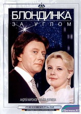 Блондинка за углом(1983)DVDRip
