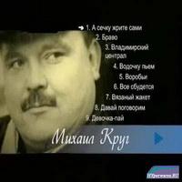 Караоке - Михаил Круг (2 DVD) (2008)