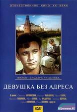 Девушка безадреса (1957)DVDRip