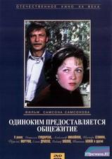 Одинокимпредоставляется общежитие (1983)DVDRip