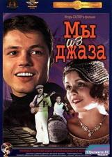 Мыиз джаза(1983)DVDRip