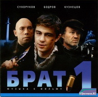 OST Брат (1997)