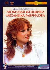 Любимая женщина механика Гаврилова (1981) DVDRip