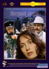 Жестокий романс (1984) DVDRip