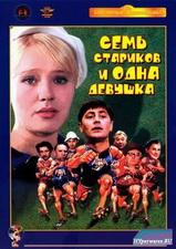 Семь стариков и одна девушка (1968) DVDRip