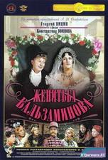 Женитьба Бальзаминова (1965) DVDRip
