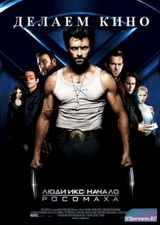 Люди Икс. Начало. Росомаха / Making the Movie: X-Men Origins: Wolverine (2009) SATRip
