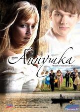 Аннушка 16 серий (2009) DVDRip