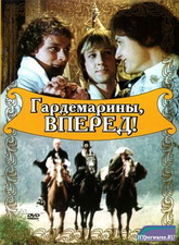 Гардемарины, вперед! (1987) DVDRip