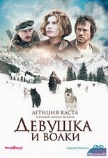 Девушка и волки / La jeune fille et les loups (2008) DVDRip