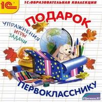 Подарок первокласснику - Образовательная коллекция(2009/RUS) PC