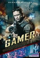 Геймер / Gamer (2009/700)CAMRip