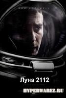 Луна 2112 / Moon (2009/700mb/1400mb) DVDRip