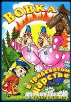 Вовка в тридевятом царстве. Сборник мультфильмов (1954-1983) DVDRip