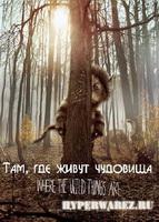 Там, где живут чудовища / Where the Wild Things Are (2009) CAMRip