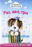 Профессор Карапуз. Раз, Два, Три ( 2009 / DVDRip)