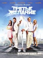Третье желание (2009/700mb/1400mb) DVDRip