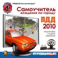 ПДД 2010 (A, B, C, D). Самоучитель вождения по городу.