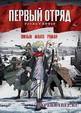 Первый отряд. Момент истины / First Squad: The Moment Of Truth (2009/DVDRip)