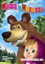 Маша и Медведь (2009/DVD5/3000мв)