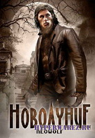 Новолуние / The Band from Hell (2009/DVDRip/1400Mb)
