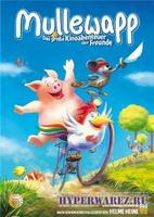 Друзья навсегда / Mullewapp - Das gro?e Kinoabenteuer der Freunde (2009/DVDRip)
