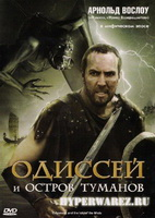 Одиссей и остров Туманов / Odysseus and the Isle of the Mists (2008/DVDRip/1400MB)